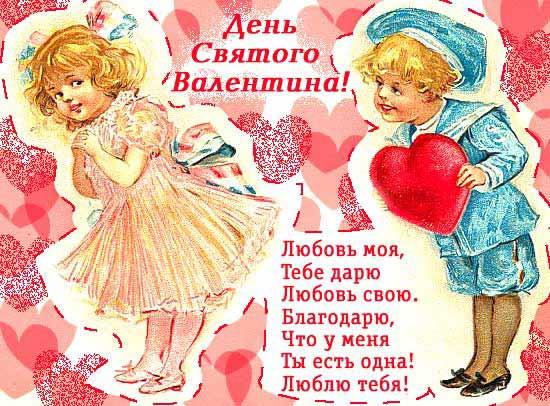 Стишки с поздравлениями на день влюбленных