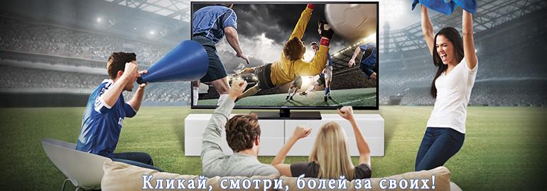 Расписание телевизионных трансляций ЧМ 2018